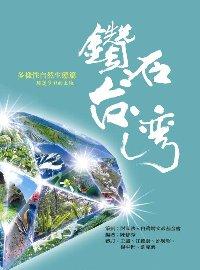 鑽石臺灣:瑰麗多彩的土地,多樣性自然生態篇