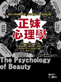正妹心理學 =  The psychology of beauty /