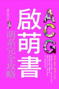 ACG啟萌書-萌系完全攻略