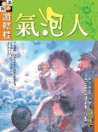 氣泡人:楓葉島之謎