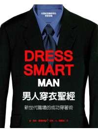 男人穿衣聖經:從面試到總經理的穿著密碼