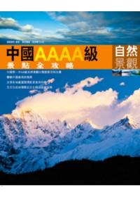 中國AAAA級景點全攻略 :  自然景觀 /