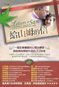 給山姆的信:一個全身癱瘓的心理治療師寫給患自閉症外孫的32封信