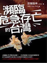 瀕臨危急存亡的台灣