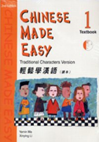 輕鬆學漢語(課本) =  Chinese made easy : traditional charactersversion /