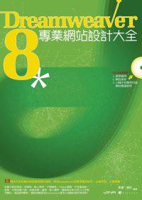 Dreamweaver 8專業網站設計大全