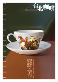 台北咖啡 = Taipei cafe /