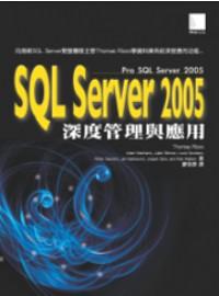 SQL Server 2005深度管理與應用 /