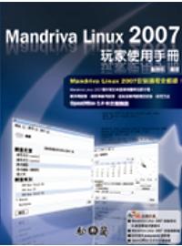 Mandriva Linux 2007玩家使用手冊