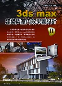 3ds max建築與室內效果圖設計