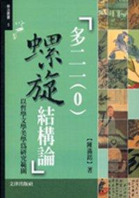 多二一(○)螺旋結構論:以哲學文學美學為研究範圍
