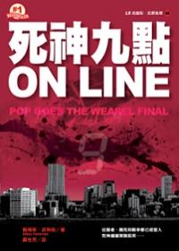 死神九點ON LINE
