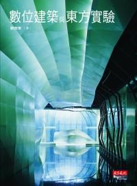 數位建築與東方實驗 /