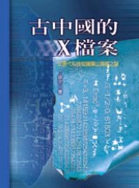 古中國的X檔案:以現代科技知識解山海經之謎