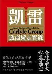 私募股權基金凱雷:政商遊走實錄