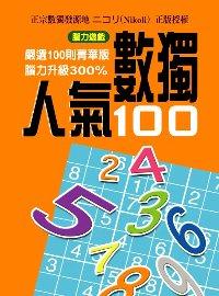 人氣數獨100:嚴選100則菁華版