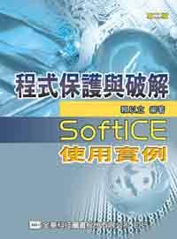 程式保護與破解:SoftICE使用實例