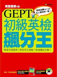 GEPT初級英檢飆分王:擬真測驗3回