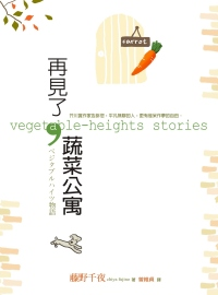 再見了, 蔬菜公寓 =  Vegetable-hights stories /