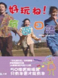 好玩ね! 旅遊日語
