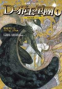 吸血鬼獵人D12:D-邪王星團1
