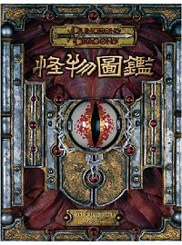 龍與地下城怪物圖鑑3.5版