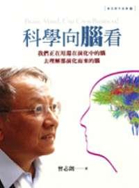 科學向腦看 :  我們正在用還在演化中的腦去理解那演化而來的腦 = Brain/Mind, Our Own Business! /