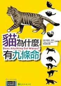 貓為什麼有九條命? /