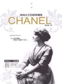 時尚女王的經典傳奇CHANEL