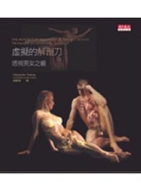 虛擬的解剖刀 :  透視男女之軀 /