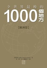 全世界最棒的1000個地方,歐洲卷