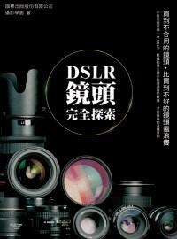DSLR 鏡頭完...