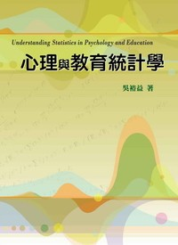 心理與教育統計學 =  Understanding Statistics in Psychology & Education /