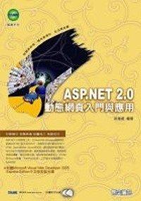 ASP.NET 2.0動態網頁入門與應用