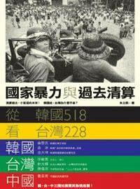國家暴力與過去清算:從韓國518到台灣228