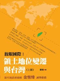 放眼國際:領土地位變遷與臺灣