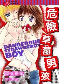 危險草莓男孩 (全)