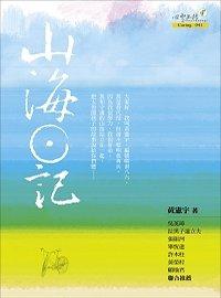 山海日記 =  Diary of an alternative service recruit in Taroko /