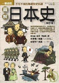 圖解日本史