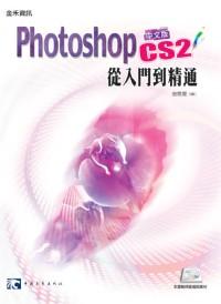 Photoshop CS2從入門到精通