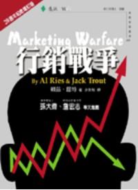 行銷戰爭:20週年紀念增訂版