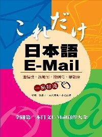 これだけ日本語E-Mail