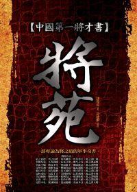 中國第一將才書:將苑