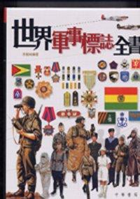 世界軍事標誌全書