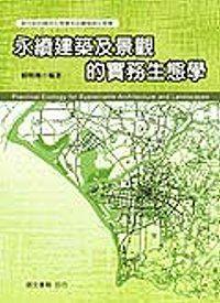 永續建築及景觀的實務生態學:新世紀的應用生態學和永續發展生態學