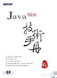 Java SE6技術手冊