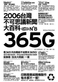 365G:2006臺灣不可思議新聞大百科