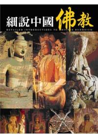 細說中國佛教