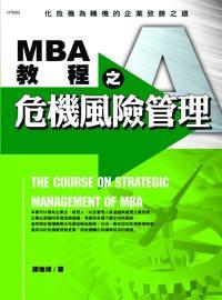 MBA教程之危機風險管理