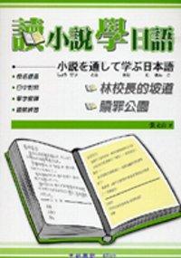 讀小說學日語:小說を通して學ぶ日本語